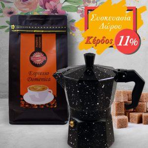 Σέτ Δώρου Μπρίκι Εσπρέσσο και Καφές Εspresso