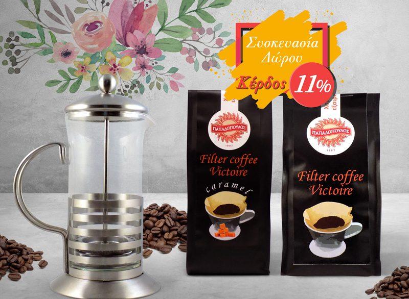 Σετ Δώρου Καφετιέρα και Καφές Φίλτρου